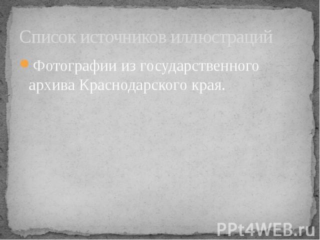 Список источников иллюстраций Фотографии из государственного архива Краснодарского края.