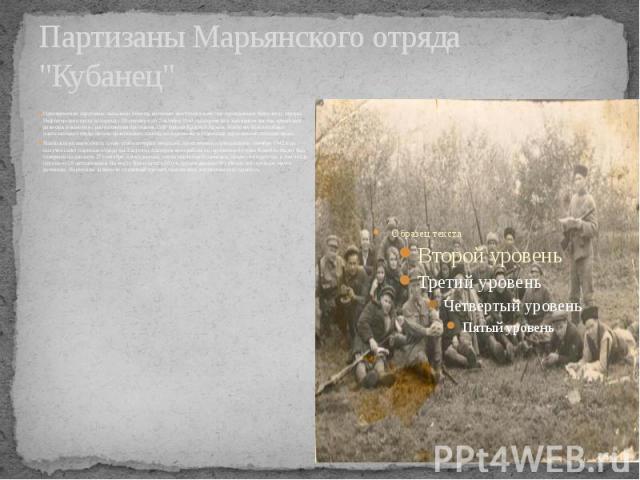 """Партизаны Марьянского отряда """"Кубанец"""" Одновременно партизаны оказывали помощь военным, выступая в качестве проводников. Например, отряды Нефтегорского куста за период с 20 сентября по 7 октября 1942 года провели в тыл врагов восемь армейс…"""