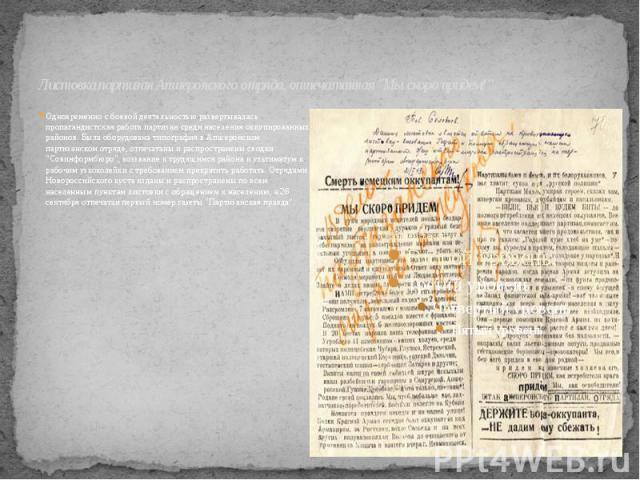 """Листовка партизан Апшеронского отряда, отпечатанная """"Мы скоро придем!"""" Одновременно с боевой деятельностью развертывалась пропагандистская работа партизан среди населения оккупированных районов. Была оборудована типография в Апшеронском па…"""