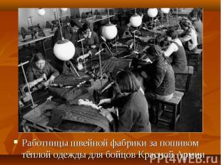 Работницы швейной фабрики за пошивом тёплой одежды для бойцов Красной Армии Рабо