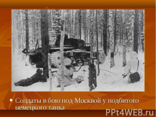 Солдаты в бою под Москвой у подбитого немецкого танка Солдаты в бою под Москвой