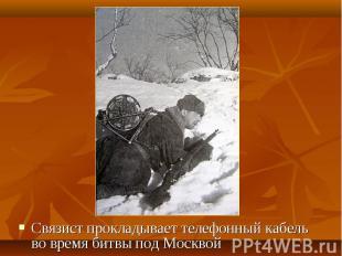 Связист прокладывает телефонный кабель во время битвы под Москвой Связист прокла