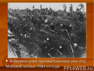 Женщины роют противотанковые рвы под Женщины роют противотанковые рвы под Москво
