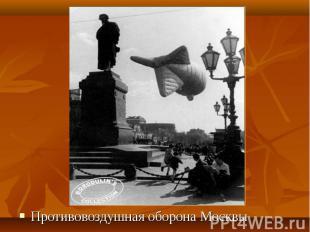 Противовоздушная оборона Москвы Противовоздушная оборона Москвы