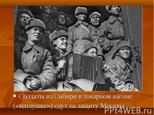 Солдаты из Сибири в товарном вагоне Солдаты из Сибири в товарном вагоне («теплуш