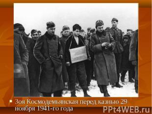 Зоя Космодемьянская перед казнью 29 ноября 1941-го года Зоя Космодемьянская пере