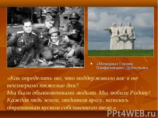 «Мемориал Героям Панфиловцам» Дубосеково «Мемориал Героям Панфиловцам» Дубосеков