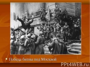 Победа битвы под Москвой Победа битвы под Москвой