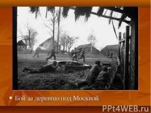 Бой за деревню под Москвой Бой за деревню под Москвой