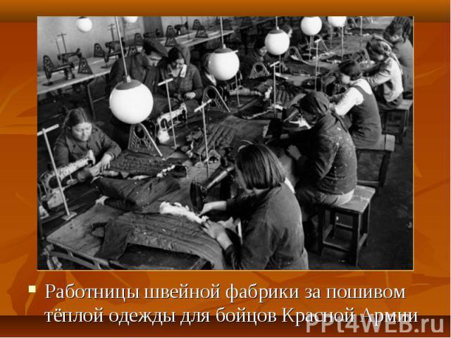 Работницы швейной фабрики за пошивом тёплой одежды для бойцов Красной Армии Работницы швейной фабрики за пошивом тёплой одежды для бойцов Красной Армии