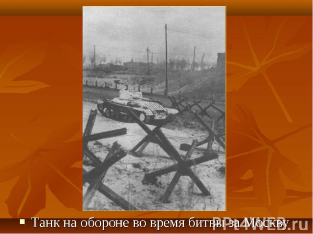 Танк на обороне во время битвы за Москву Танк на обороне во время битвы за Москву