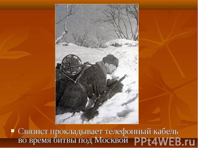 Связист прокладывает телефонный кабель во время битвы под Москвой Связист прокладывает телефонный кабель во время битвы под Москвой