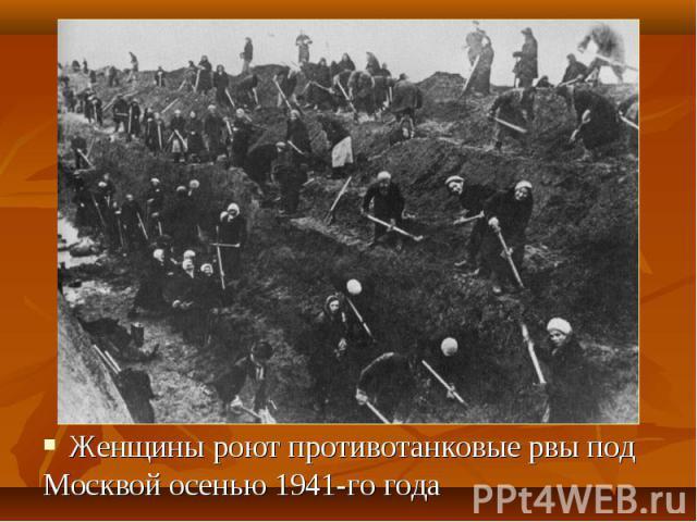 Женщины роют противотанковые рвы под Женщины роют противотанковые рвы под Москвой осенью 1941-го года