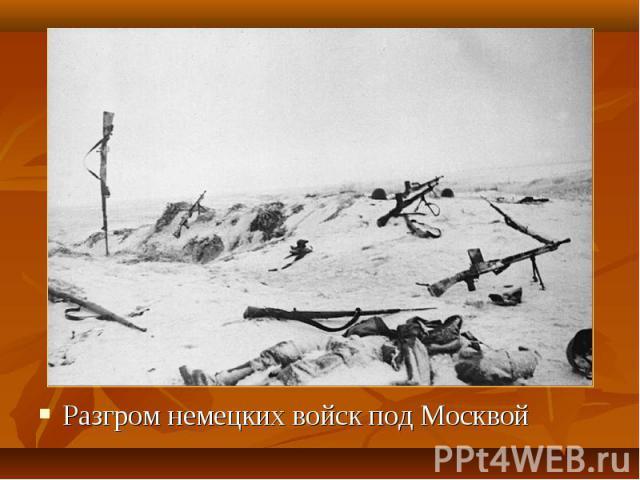 Разгром немецких войск под Москвой Разгром немецких войск под Москвой