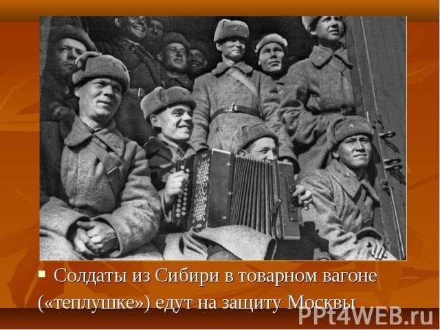 Солдаты из Сибири в товарном вагоне Солдаты из Сибири в товарном вагоне («теплушке») едут на защиту Москвы