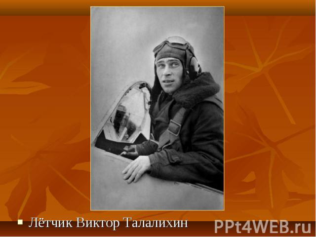 Лётчик Виктор Талалихин Лётчик Виктор Талалихин