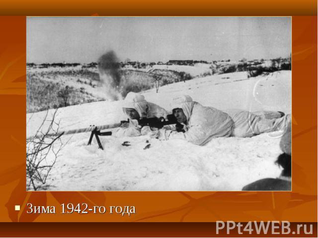 Зима 1942-го года Зима 1942-го года