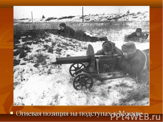 Огневая позиция на подступах к Москве Огневая позиция на подступах к Москве