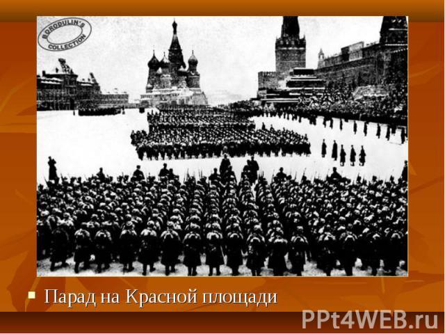 Парад на Красной площади Парад на Красной площади