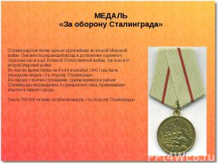 Сталинградская битва-одна из крупнейших во второй Мировой войне. Она внесла реша