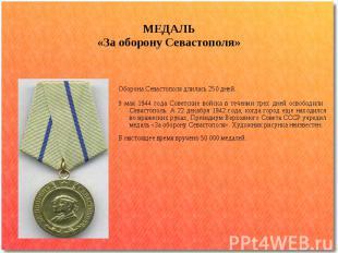 Оборона Севастополя длилась 250 дней. Оборона Севастополя длилась 250 дней. 9 ма