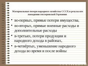 Материальные потери народного хозяйства СССР, в результате нападения гитлеровско