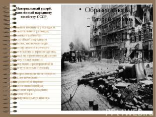 Материальный ущерб, нанесённый народному хозяйству СССР а) прямые военные расход