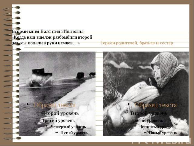 Вспоминания Валентина Ивановна: «Когда наш эшелон разбомбили второй раз, мы попали в руки немцев…»