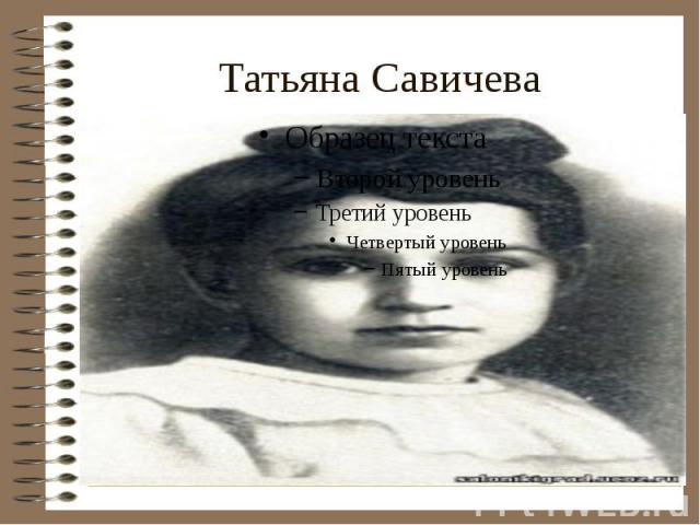 Татьяна Савичева