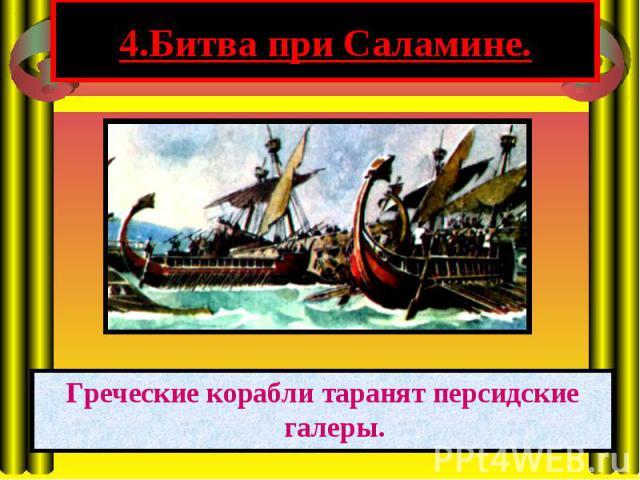 Греческие корабли таранят персидские галеры. Греческие корабли таранят персидские галеры.