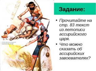 Задание: Прочитайте на стр. 83 текст из летописи ассирийского царя. Что можно ск
