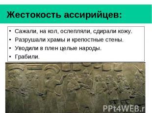 Жестокость ассирийцев: Сажали, на кол, ослепляли, сдирали кожу. Разрушали храмы