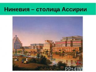 Ниневия – столица Ассирии
