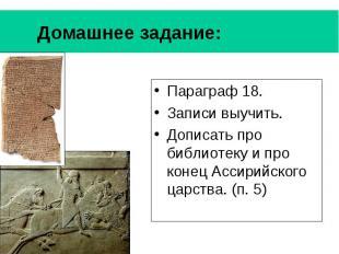 Домашнее задание: Параграф 18. Записи выучить. Дописать про библиотеку и про кон