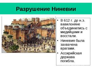 Разрушение Ниневии В 612 г. до н.э. вавилоняне объединились с мидийцами и восста