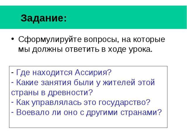 Задание: Сформулируйте вопросы, на которые мы должны ответить в ходе урока.