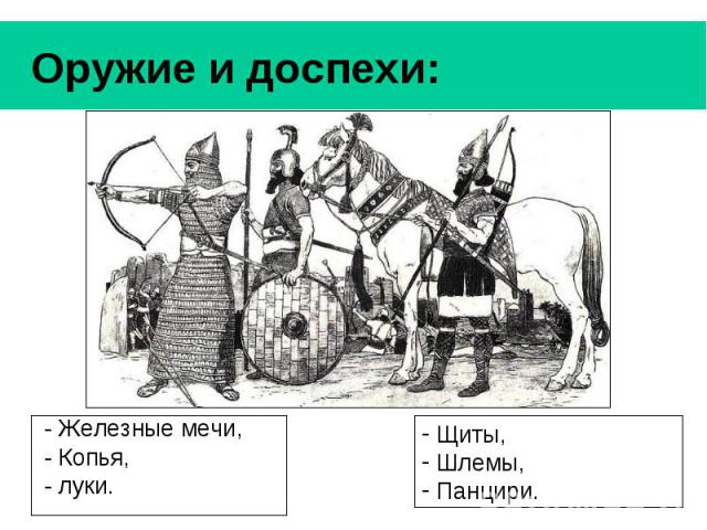 Оружие и доспехи: - Железные мечи, - Копья, - луки.