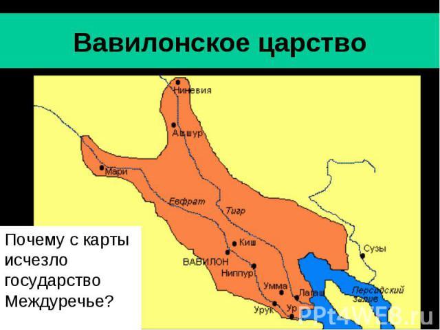 Вавилонское царство