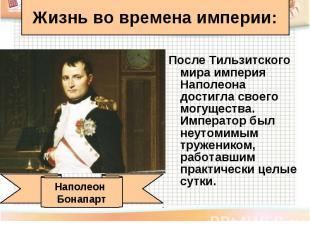 После Тильзитского мира империя Наполеона достигла своего могущества. Император