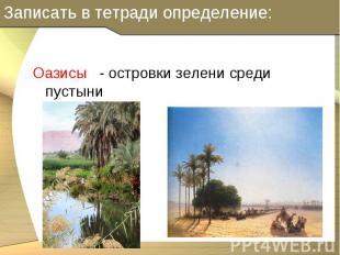 Оазисы - островки зелени среди пустыни Оазисы - островки зелени среди пустыни