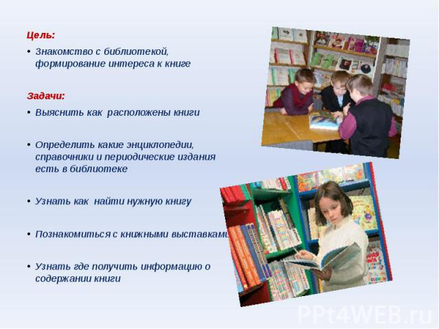 Знакомство С Библиотекой Цели И Задачи