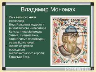 Владимир Мономах Сын великого князя Всеволода. Внук Ярослава мудрого и византийс