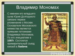 Владимир Мономах С именем его младшего сына Юрия Долгорукого связано первое упом