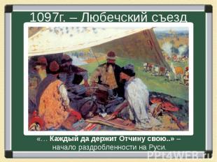 1097г. – Любечский съезд