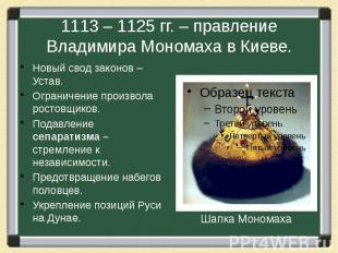 1113 – 1125 гг. – правление Владимира Мономаха в Киеве. Новый свод законов – Уст