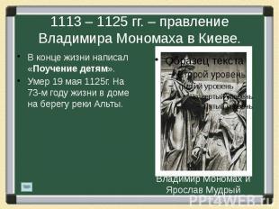 1113 – 1125 гг. – правление Владимира Мономаха в Киеве. В конце жизни написал «П