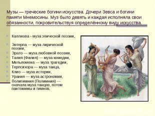 Музы — греческие богини искусства. Дочери Зевса и богини памяти Мнемосины. Муз б