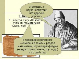 Евклид Евклид написал книгу «Начала» - учебник геометрии на тысячи лет!