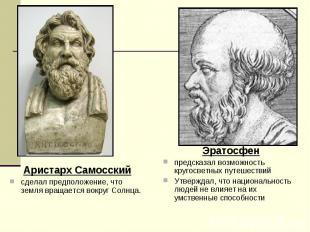 Аристарх Самосский Аристарх Самосский сделал предположение, что земля вращается