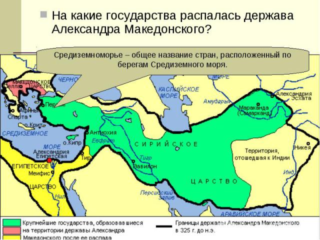 На какие государства распалась держава Александра Македонского? На какие государства распалась держава Александра Македонского?